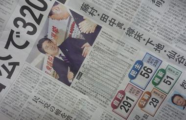 20121217_newspaper01