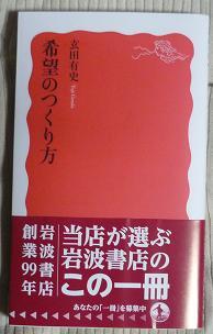 20130108_genda_yuji