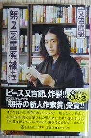 20130120_matayoshi01