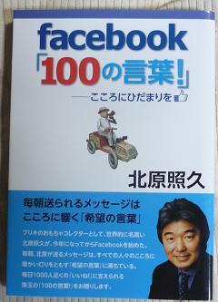20130211_kitahara01
