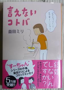 20130222_miri_masuda01