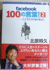 20130226_kitahara01