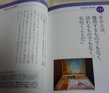 20130226_kitahara02
