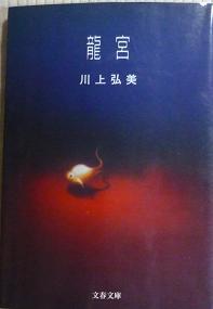 20130319_hiromi_kawakami01