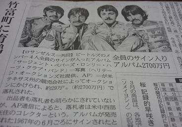 20130402_sgt_peppers01