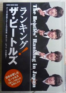 20130420_ranking_beatles01