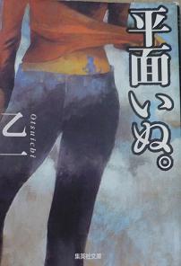 20130506_otsuichi01