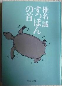 20130804_shiina_makoto