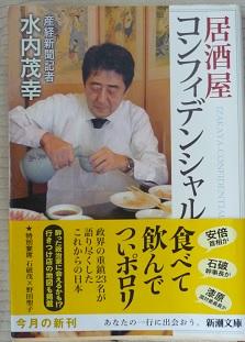20130811_mizuuchi_shigeyuki01