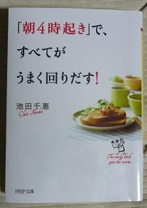 20130822_chie_ikeda01
