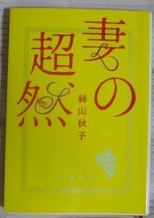 20130916_akiko_itoyama01