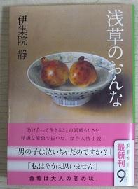 20130901_asakusa_no_onna