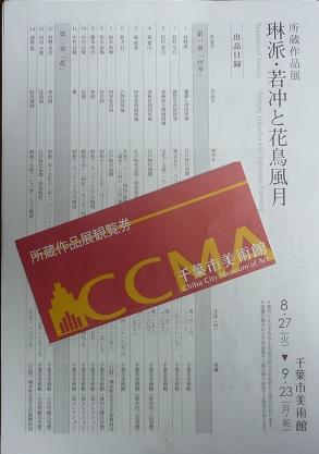 20130925_ccma01
