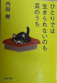 20131105_tatsuru_uchida01