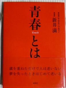 20131106_mann_arai01