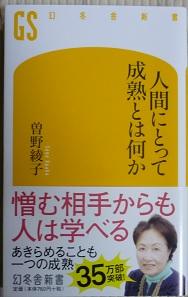 20131105_ayako_sono01