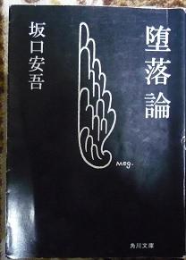 20131130_ango_sakaguchi01