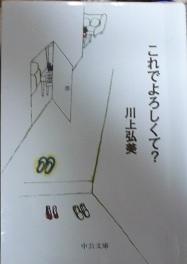 20131207_koredeyoroshikute01