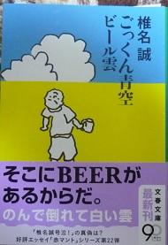 20131222_shiina_makoto01