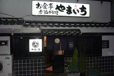 20140103_yamaichi02