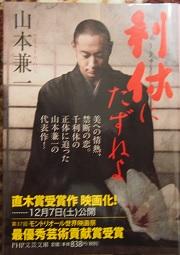 20140112_rikyu01