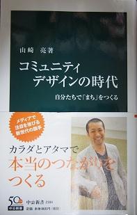 20140124_ryou_yamazaki01