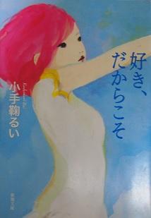 20140125_kodemari_lui01