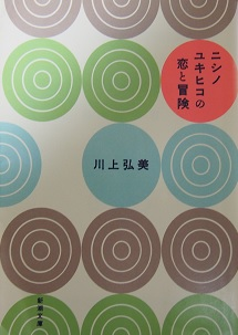 20140129_kawakami_hiromi01