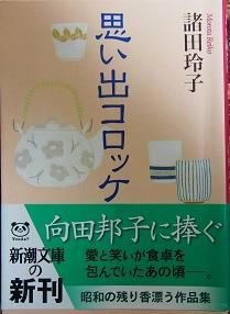 20140209_reiko_morota01