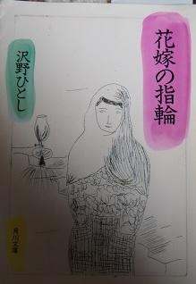 20140224_hitoshi_sawano01