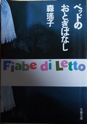 20140312_fiabe_di_letto01