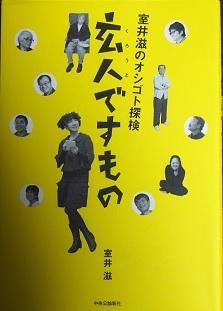 20140411_kurouto_desumono01