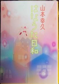 20140411_hanauta_biyori01