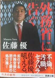 20140506_masaru_sato01
