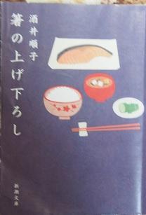 20140508_junko_sakai01