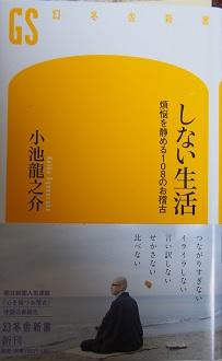 20140614_koike_ryunoske01