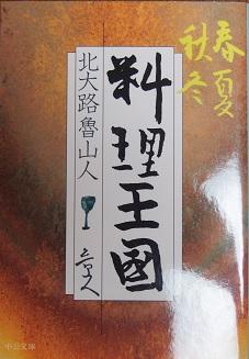 20140622_rosanjin01
