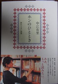 20140721_yuri_nakae01
