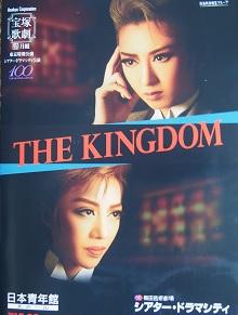 20140727_the_kingdom01