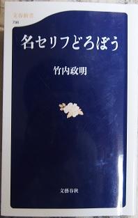 20140804_takeuchi_masaaki01