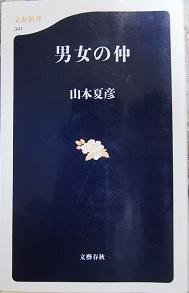 20140811_natsuhiko_yamamoto01