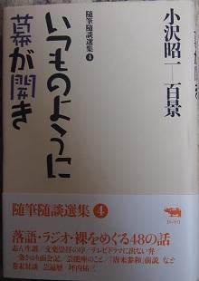20140813_zuihitsu_zuidan01