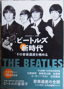 20140813_beatles_mook01