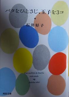 20140907_yoshiko_ishii01