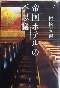 20140919_tomomi_muramatsu01