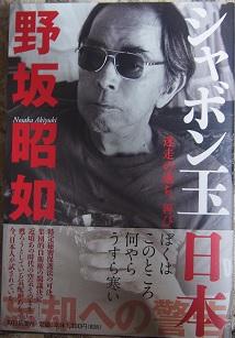 20140925_akiyuki_nosaka01