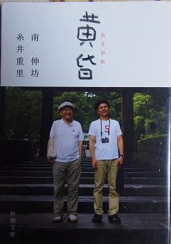 20140925_tasogare01