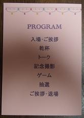20141106_tea_party01