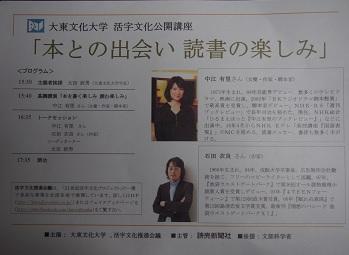 20141108_koukaikouza002