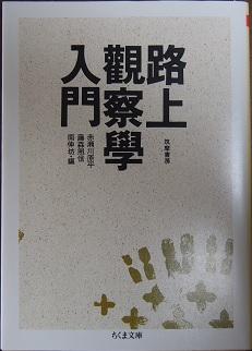 20141115_rojyou_kansatsu01